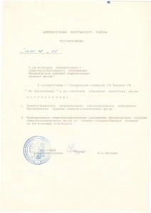 постановление о регистрации Михайловской средней общеобразовательной школы